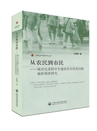 从农民到市民——城市化进程中失地农民市民化问题抽样调查研究