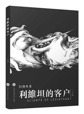 巨兽丛书:利维坦的客户