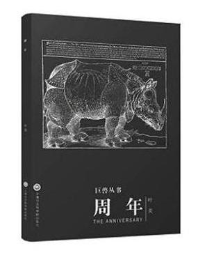 巨兽丛书:周年