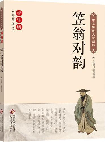 笠翁对韵 中华传统文化经典 新课标 无障碍阅读