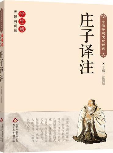 庄子译注 中华传统文化经典 新课标 无障碍阅读