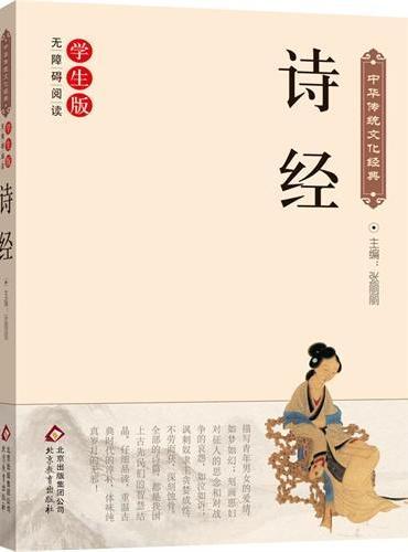 诗经 中华传统文化经典 新课标 无障碍阅读