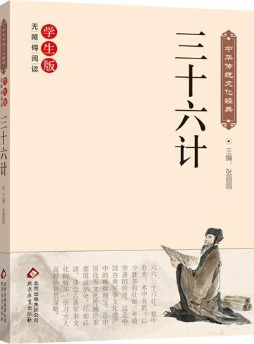 三十六计 中华传统文化经典 新课标 无障碍阅读