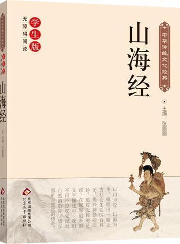 山海经 中华传统文化经典 新课标 无障碍阅读