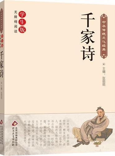 千家诗 中华传统文化经典 新课标 无障碍阅读