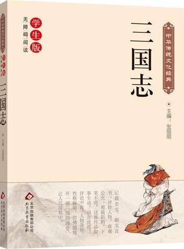 三国志 中华传统文化经典 新课标 无障碍阅读