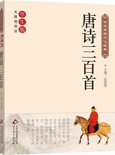 唐诗三百首 中华传统文化经典 新课标 无障碍阅读
