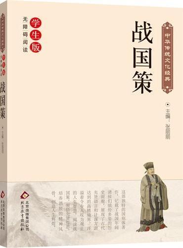 战国策 中华传统文化经典 新课标 无障碍阅读