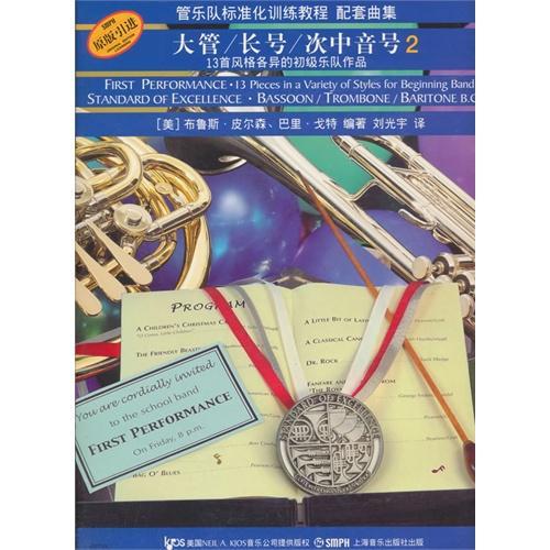 管乐队标准化训练教程配套曲集—双簧管(2)