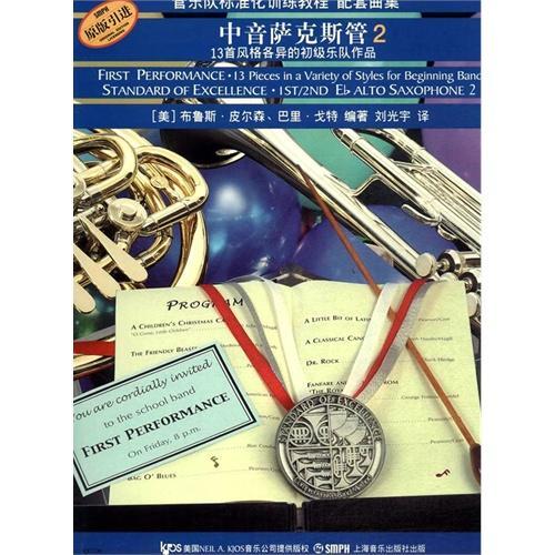 管乐队标准化训练教程配套曲集—中音萨克斯管(2)