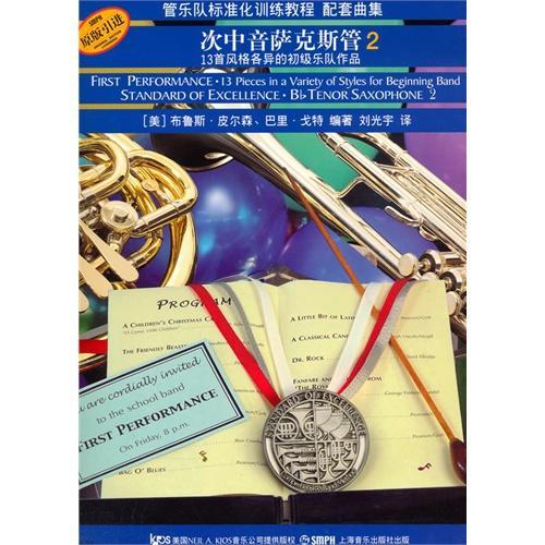 管乐队标准化训练教程配套曲集—次中音萨克斯管(2)
