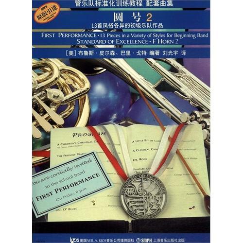 管乐队标准化训练教程配套曲集—圆号(2)