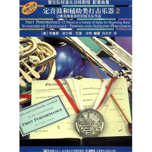 管乐队标准化训练教程配套曲集—定音鼓和辅助类打击乐器(2)