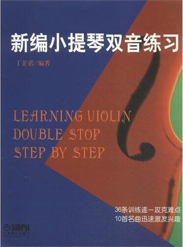 新编小提琴双音练习