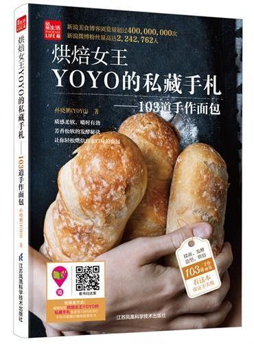 烘焙女王YOYO的私藏手札----103道手作面包(凤凰生活)