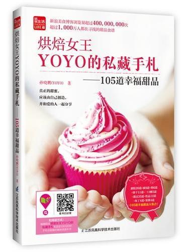 烘焙女王YOYO的私藏手札----105道幸福甜品(凤凰生活)