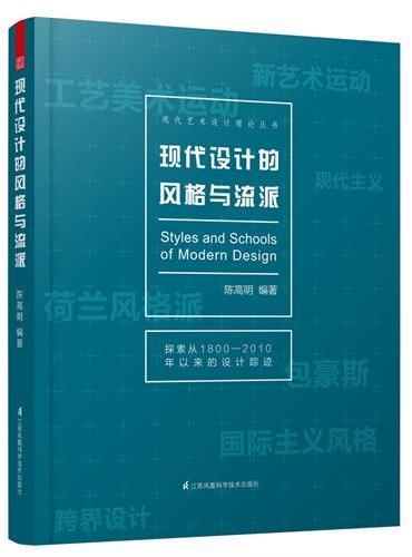 现代艺术设计理论丛书-现代设计的风格与流派(艺术设计专业学生学习、考研必读理论经典!一部梳理西方艺术与设计百年发展的简史,一部浓缩大师名作与思想的精华)