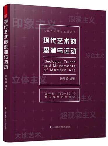 现代艺术设计理论丛书-现代艺术的思潮与运动(艺术设计专业学生学习、考研必读理论经典!一部梳理西方艺术与设计百年发展的简史,一部浓缩大师名作与思想的精华)