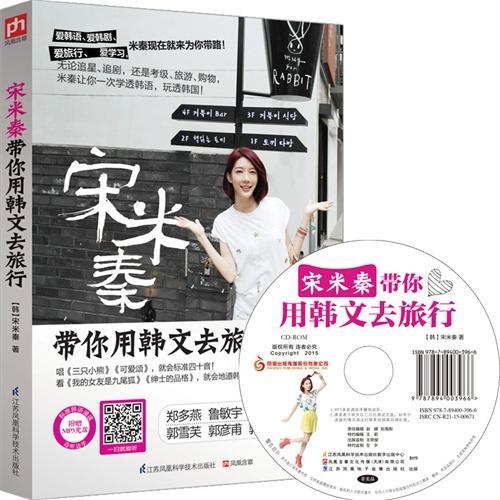宋米秦带你用韩文去旅行(唱歌学标准发音,看剧学流行短句,30大实用主题、700句核心会话,无论追星、追剧,还是旅游、购物,一本就GO!)