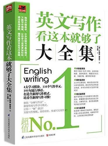 """英文写作看这本就够了大全集(独创""""分解写作法"""",最科学、最高效的写作速成宝典!)"""