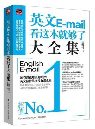 英文E-mail看这本就够了大全集(CBD白领的E-mail终极范本)