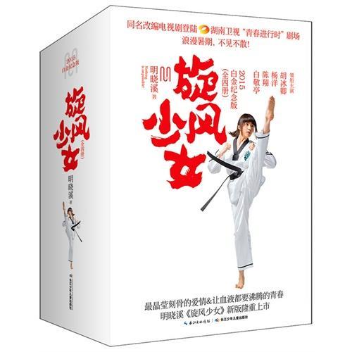 旋风少女(全四册) 2015白金纪念版套装