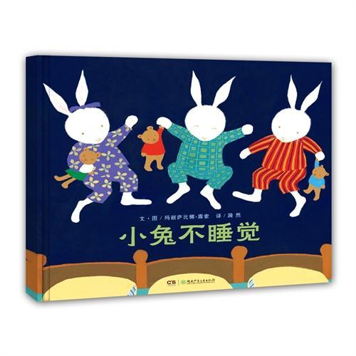 国际大奖精装绘本:小兔不睡觉