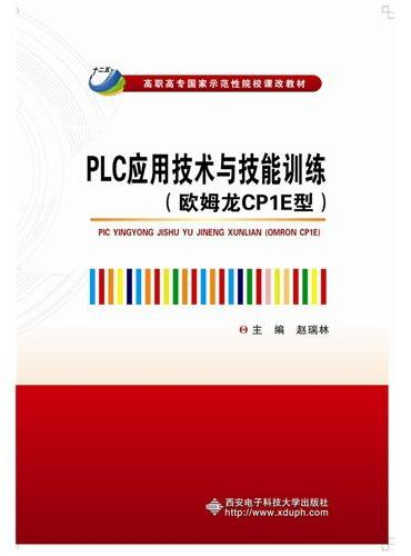 PLC应用技术与技能训练(欧姆龙CP1E型)(高职)