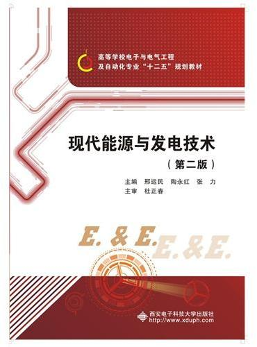 现代能源与发电技术(第二版)