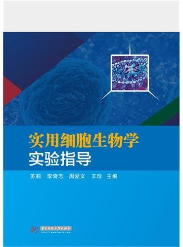 实用细胞生物学实验指导