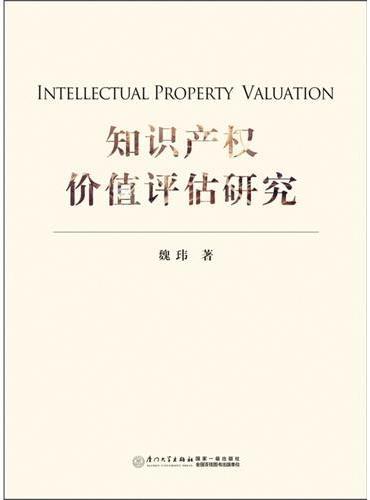 知识产权价值评估研究
