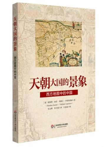 天朝大国的景象:西方地图中的中国