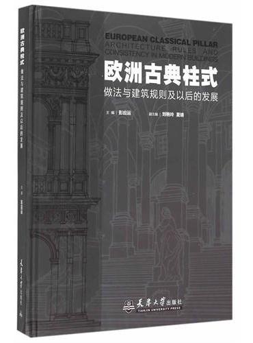 欧洲古典柱式做法与建筑规则及以后的发展