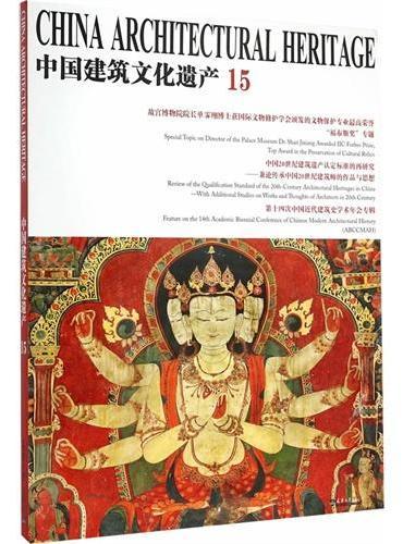 中国建筑文化遗产15