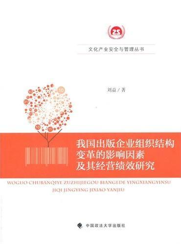 我国出版企业组织结构变革的影响因素及其经营绩效研究