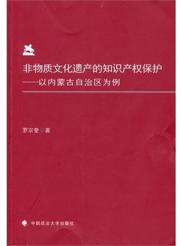 非物质文化遗产的知识产权保护 以内蒙古自治区为例