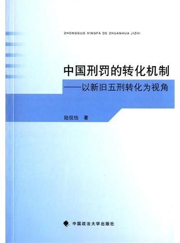 中国刑罚的转化机制 以新旧五刑转化为视角