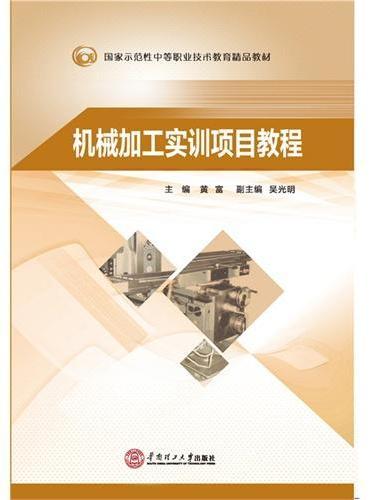 机械加工实训项目教程(国家示范性中等职业技术教育精品教材)