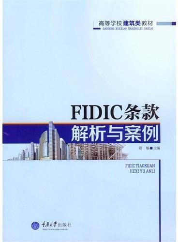 FIDIC条款解析与案例