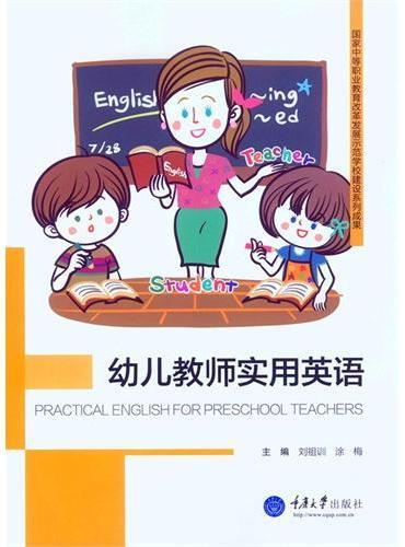 幼儿教师实用英语