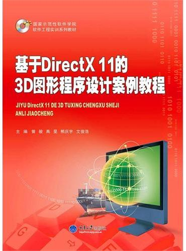 基于DirectX 11的3D图形程序设计案例教程