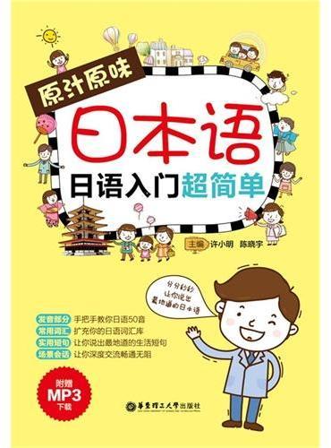 原汁原味日本语:日语入门超简单(附赠MP3下载)