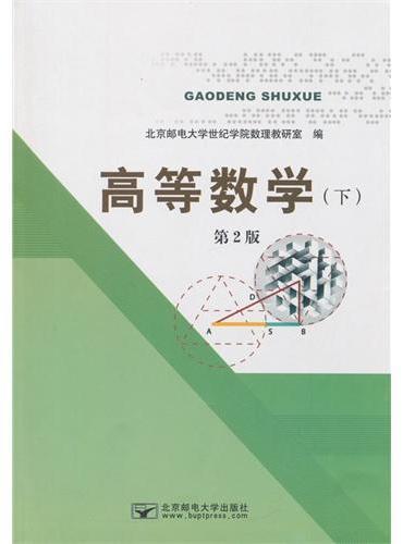 高等数学(下)第2版