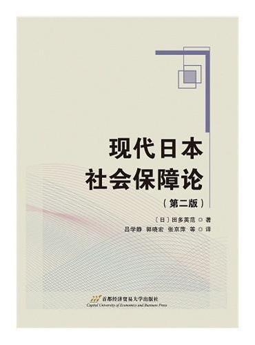 现代日本社会保障论