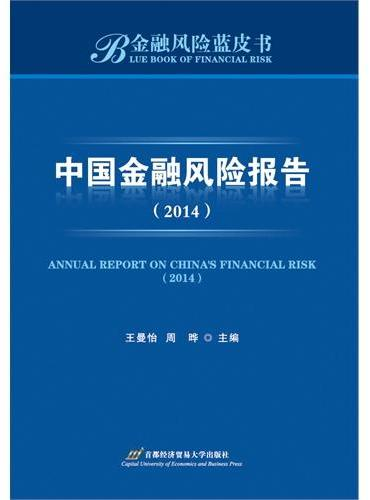 中国金融风险报告(2014)
