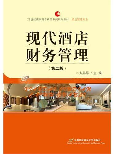 现代酒店财务管理(第二版)