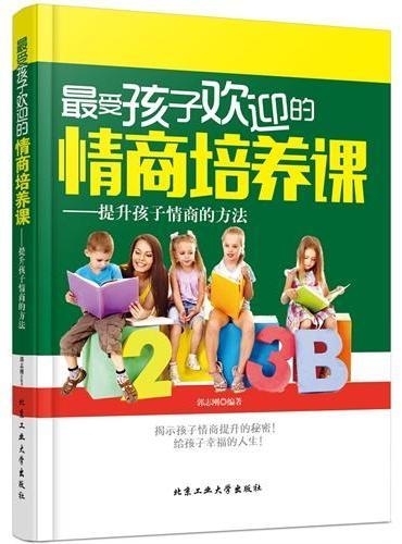 最受孩子欢迎的情商培养课——提升孩子情商的方法