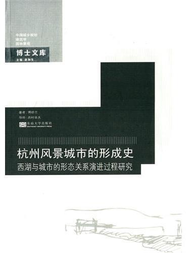杭州风景城市的形成史——西湖与城市的形态关系演进过程研究