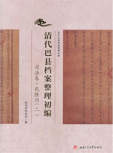 清代巴县档案整理初编·司法卷·乾隆朝(二)