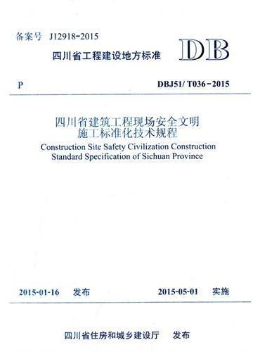 四川省建筑工程现场安全文明施工标准化技术规程